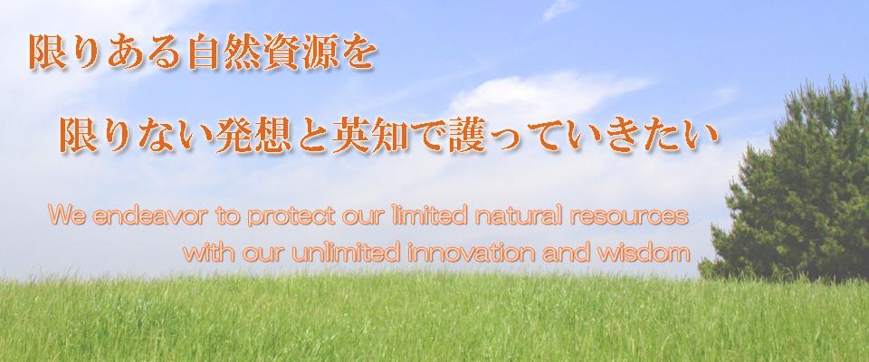 浅野段ボール株式会社は、円滑な物流の構築のお手伝いと限りある自然資源を有効活用します